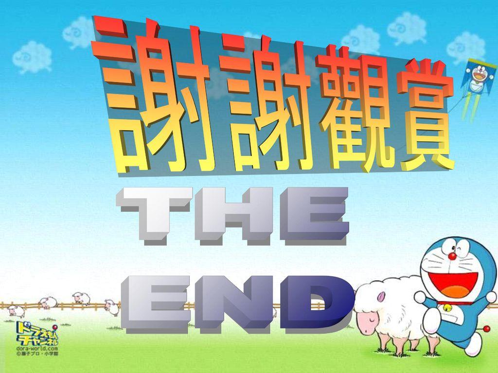 謝謝觀賞 THE END