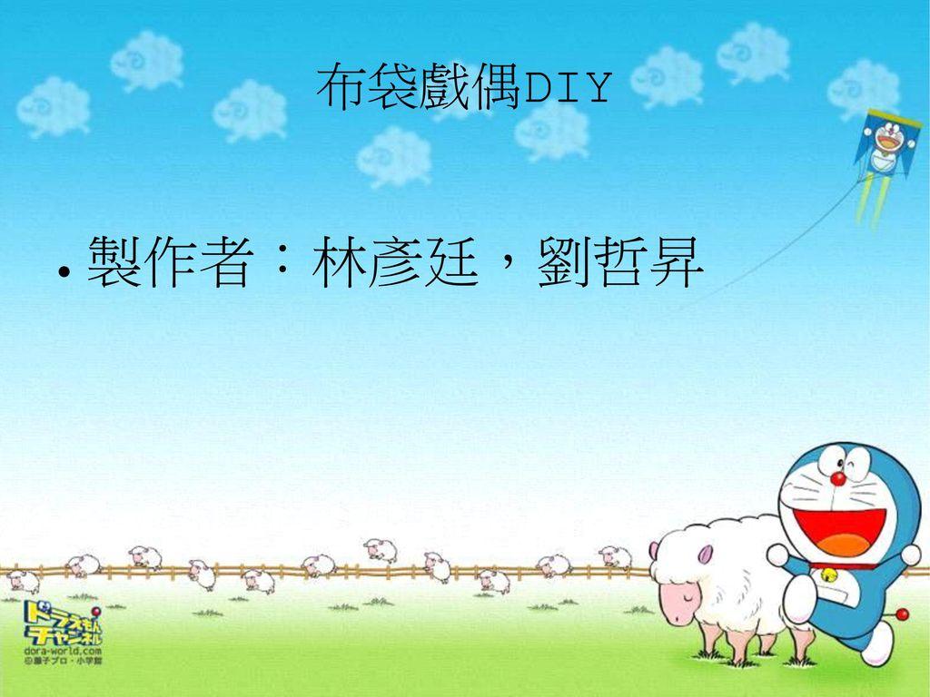 布袋戲偶DIY 製作者:林彥廷,劉哲昇