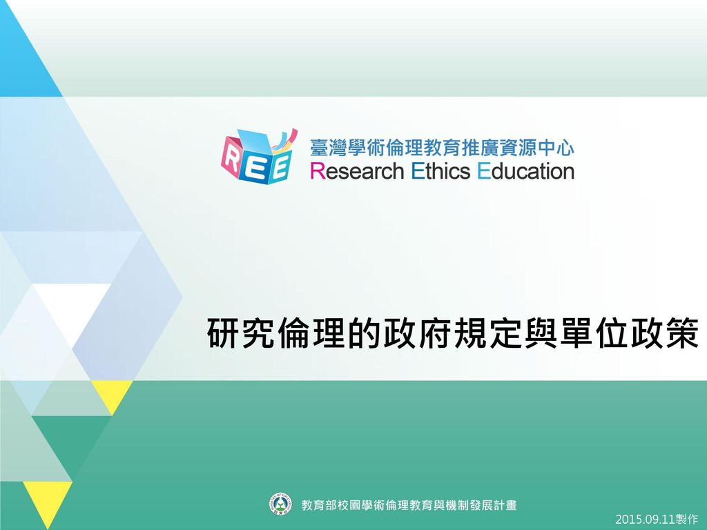 研究倫理的政府規定與單位政策 2015.09.11製作