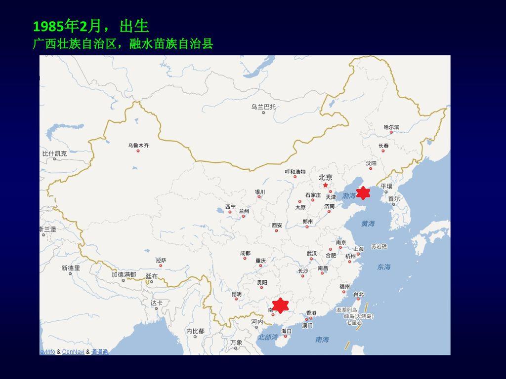 1985年2月,出生 广西壮族自治区,融水苗族自治县