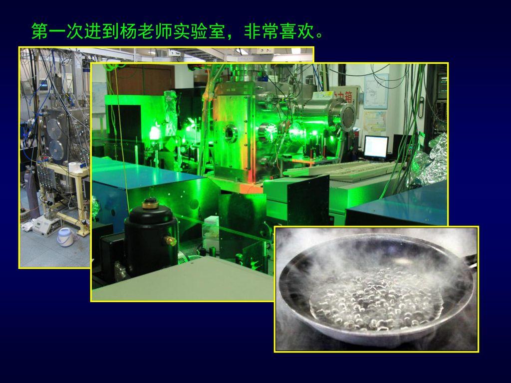 第一次进到杨老师实验室,非常喜欢。