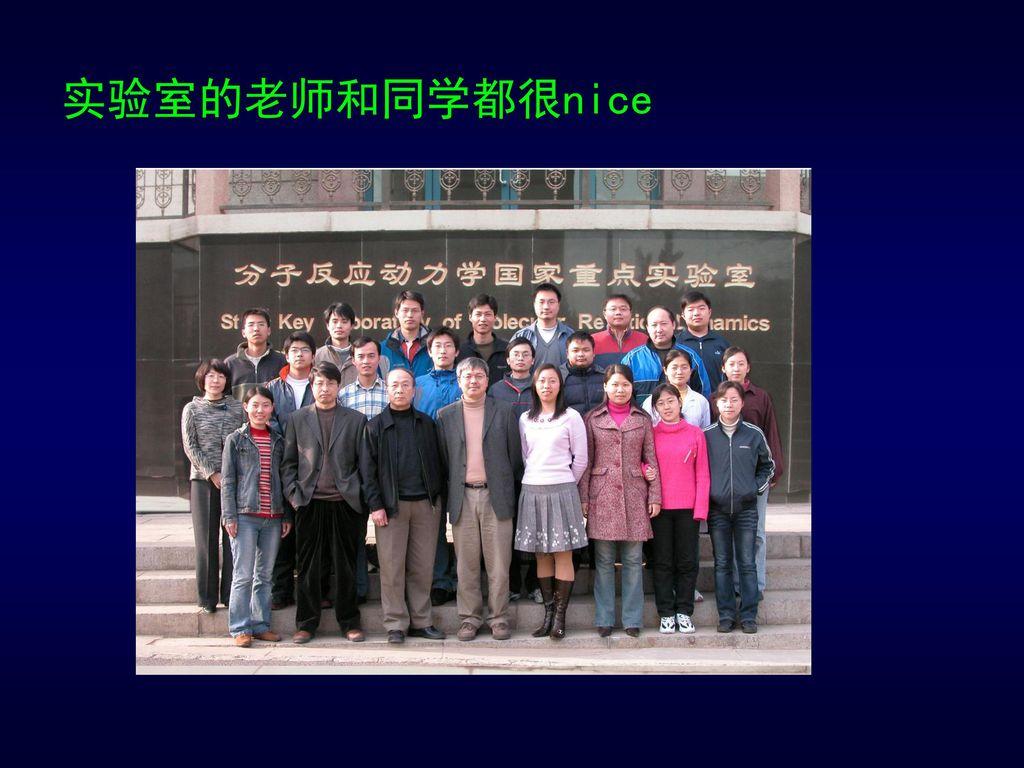 实验室的老师和同学都很nice
