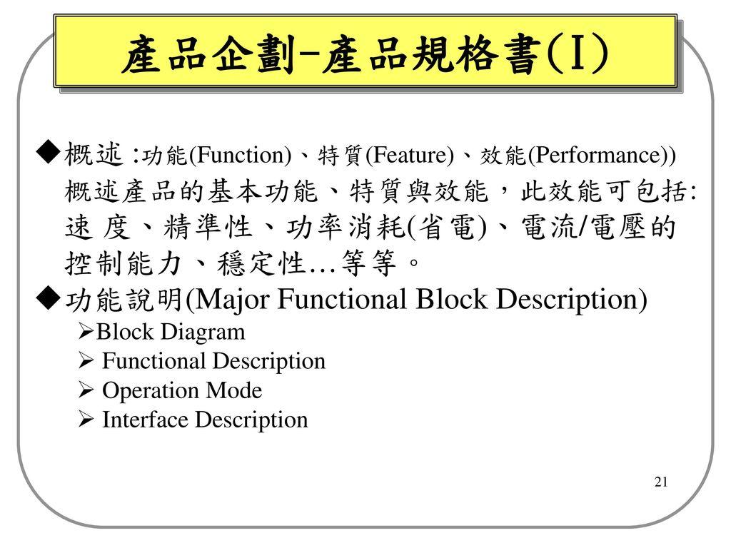 產品企劃-產品規格書(I) 概述 :功能(Function)、特質(Feature)、效能(Performance))