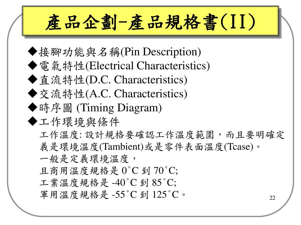 產品企劃-產品規格書(II) 接腳功能與名稱(Pin Description)