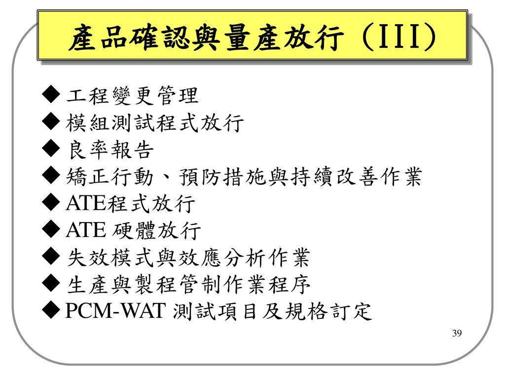 產品確認與量產放行 (III) 工程變更管理 模組測試程式放行 良率報告 矯正行動、預防措施與持續改善作業 ATE程式放行 ATE 硬體放行