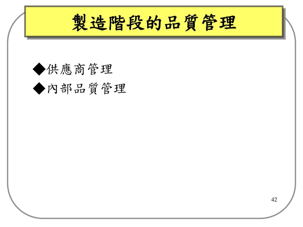 製造階段的品質管理 ◆供應商管理 ◆內部品質管理