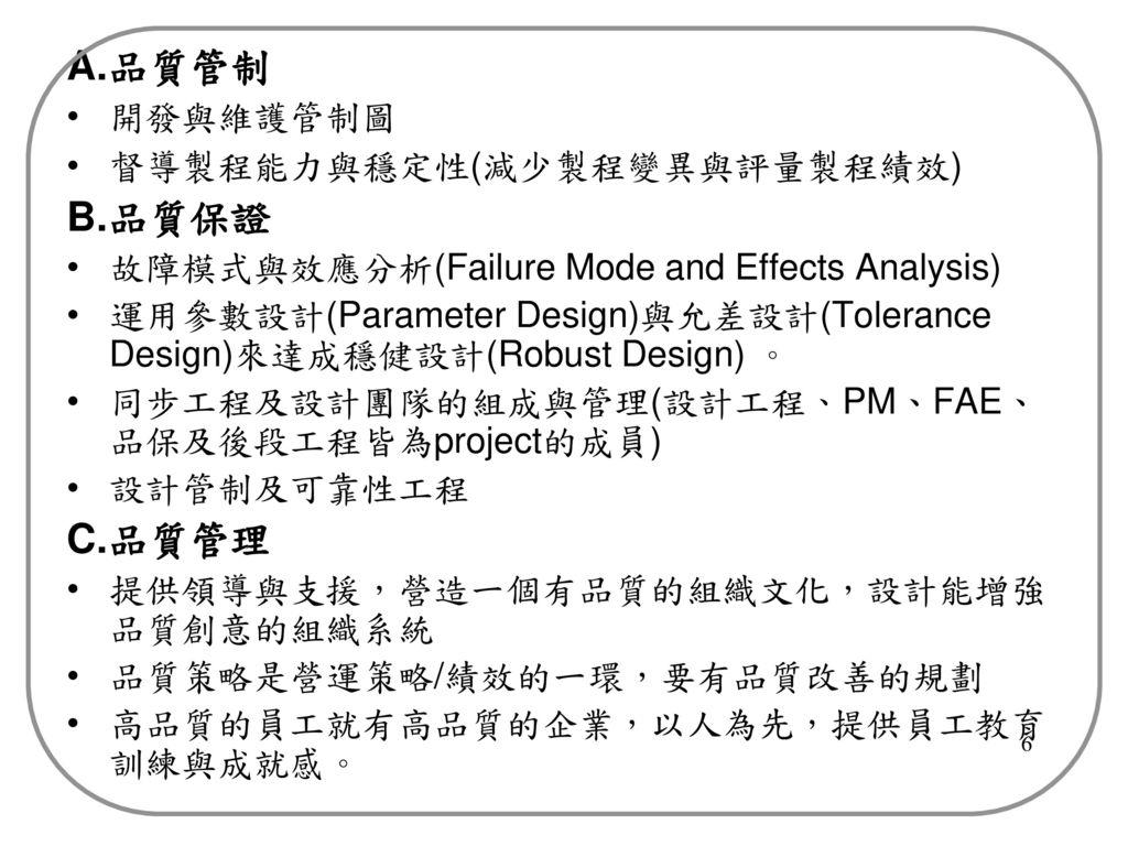 A.品質管制 B.品質保證 C.品質管理 開發與維護管制圖 督導製程能力與穩定性(減少製程變異與評量製程績效)