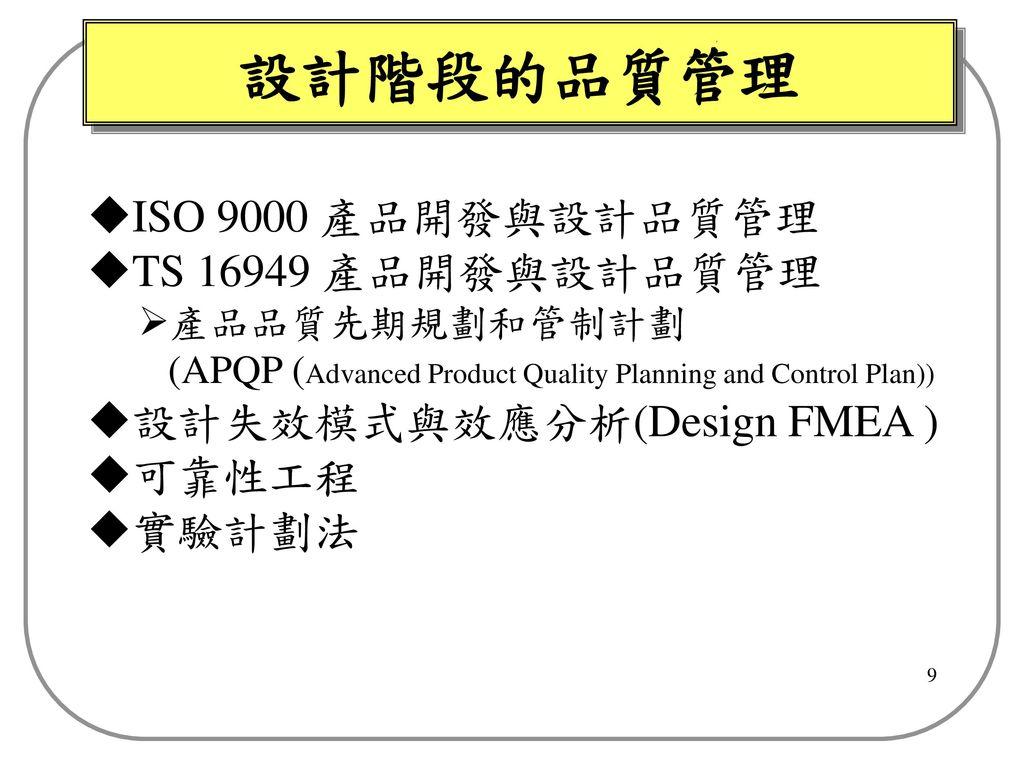 設計階段的品質管理 ISO 9000 產品開發與設計品質管理 TS 16949 產品開發與設計品質管理