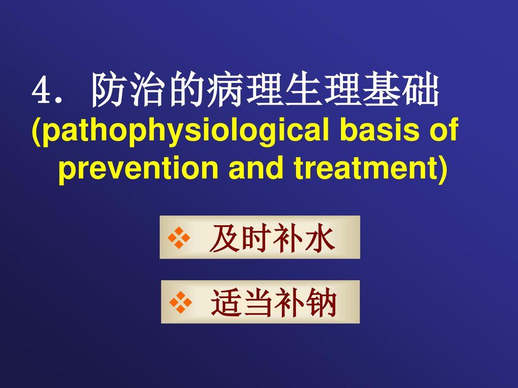 4.防治的病理生理基础(pathophysiological basis of prevention and treatment)