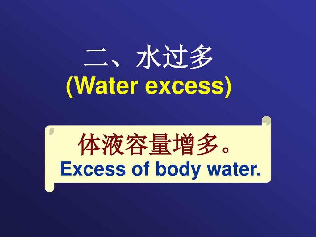 体液容量增多。 Excess of body water.