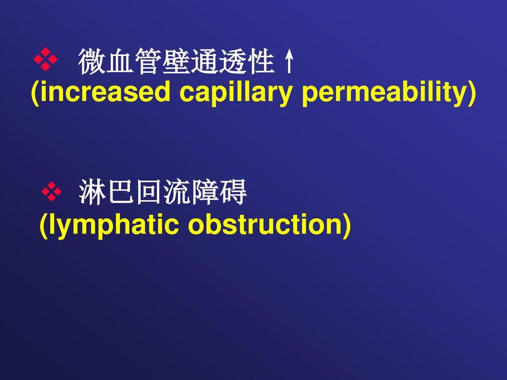 微血管壁通透性↑ (increased capillary permeability)