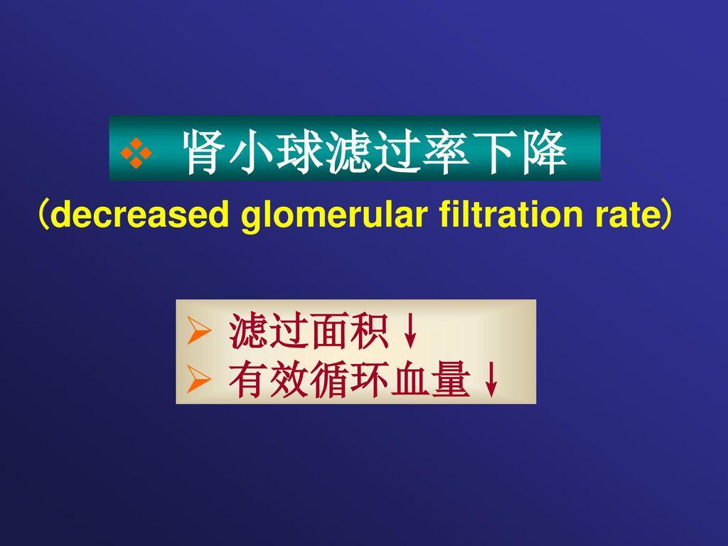 (decreased glomerular filtration rate)