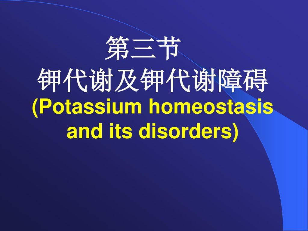 (Potassium homeostasis and its disorders)
