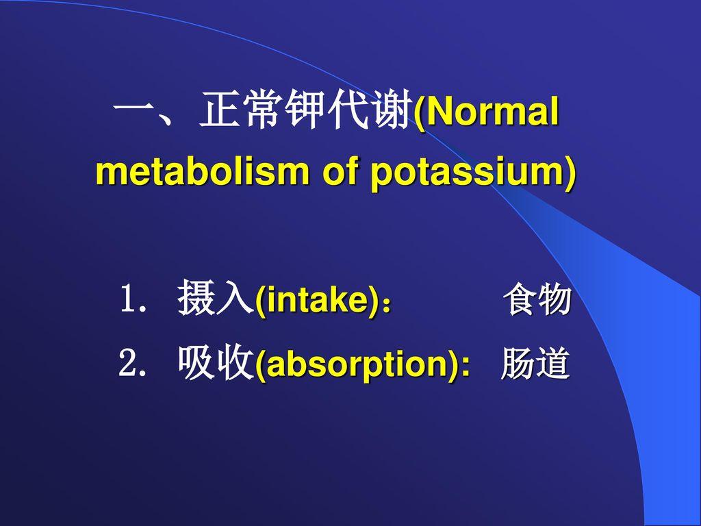 一、正常钾代谢(Normal metabolism of potassium)