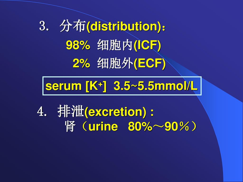 3. 分布(distribution): 98% 细胞内(ICF) 2% 细胞外(ECF)