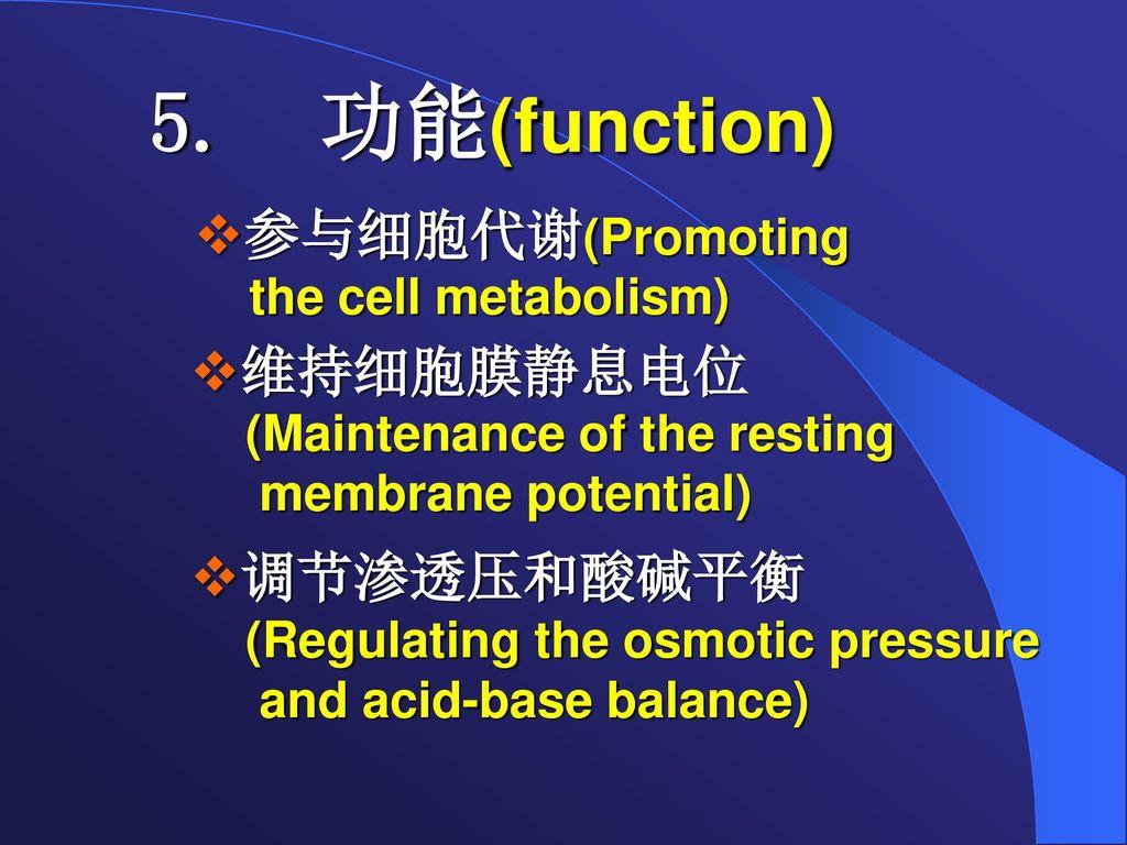 5. 功能(function) 参与细胞代谢(Promoting the cell metabolism)