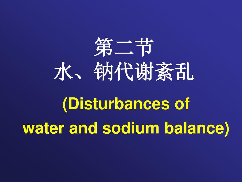 (Disturbances of water and sodium balance)