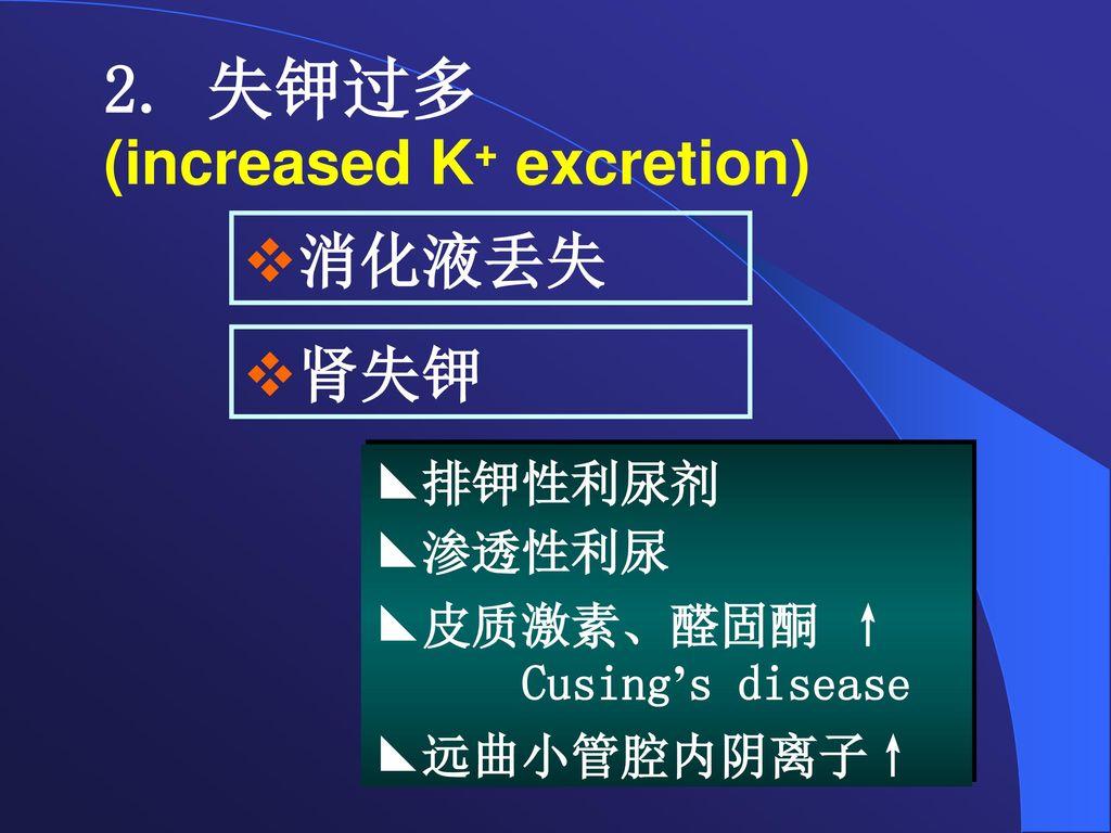 2. 失钾过多 (increased K+ excretion)