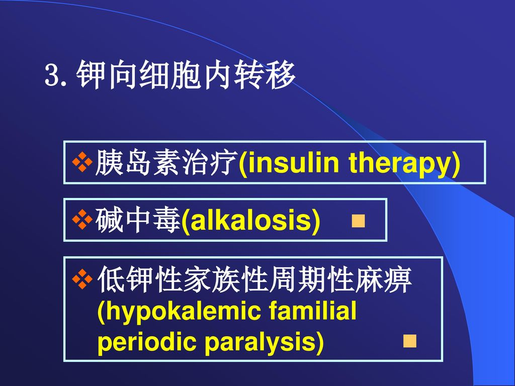 3.钾向细胞内转移 胰岛素治疗(insulin therapy) 碱中毒(alkalosis)