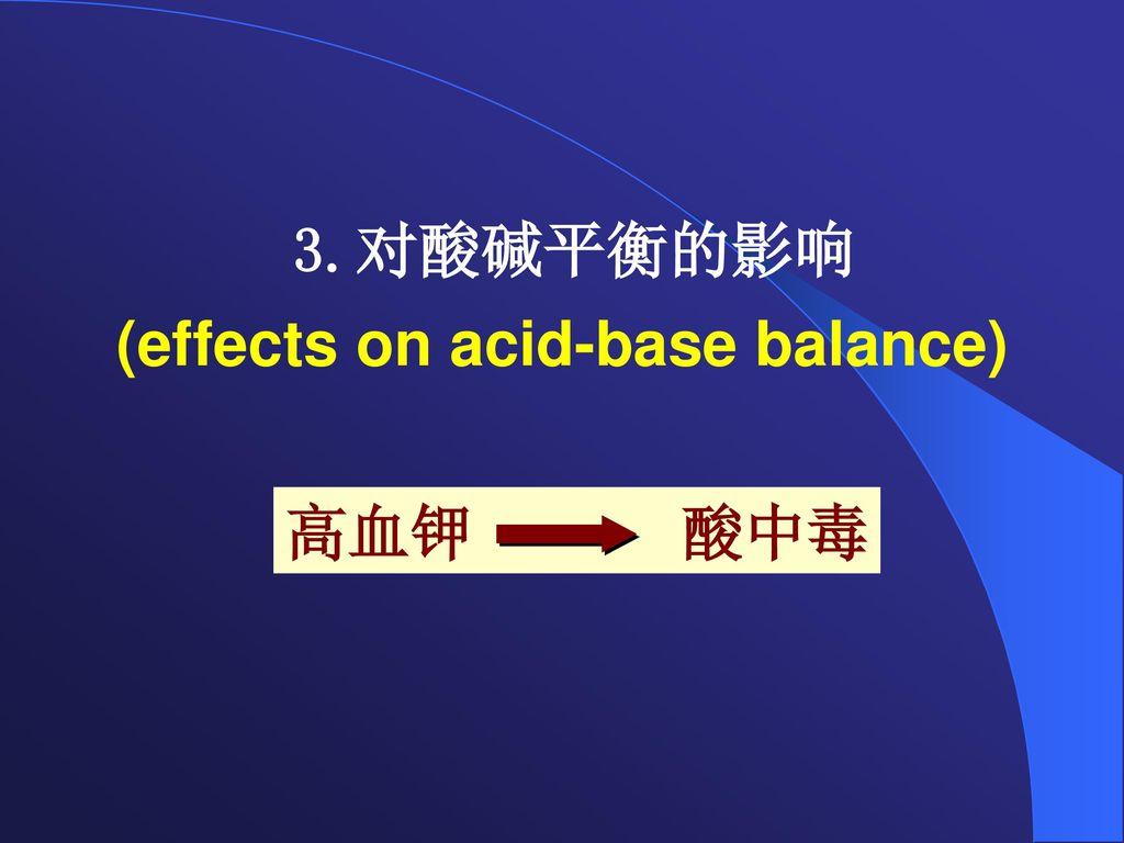 3.对酸碱平衡的影响 (effects on acid-base balance)