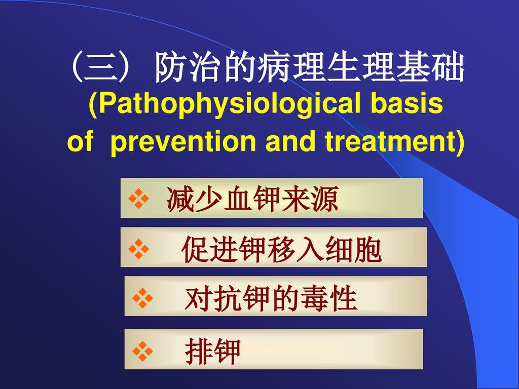 (三) 防治的病理生理基础(Pathophysiological basis of prevention and treatment)