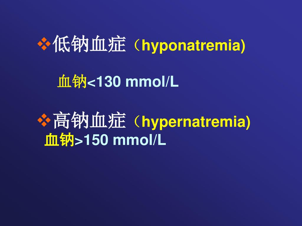 低钠血症(hyponatremia) 血钠<130 mmol/L