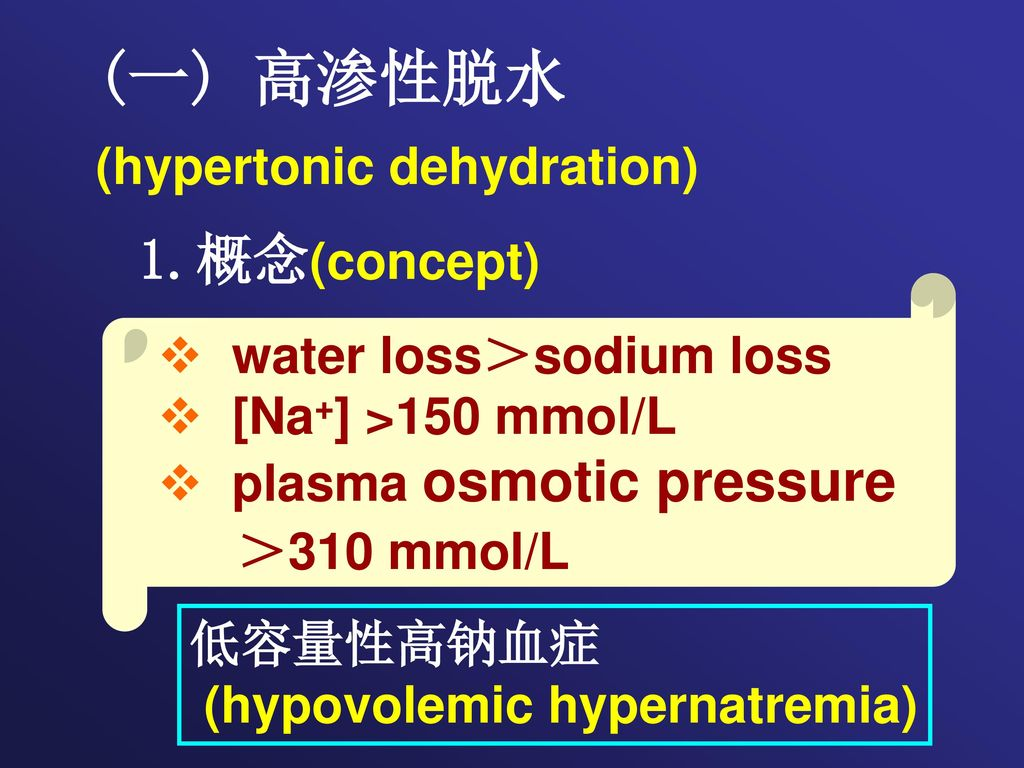 (一) 高渗性脱水 (hypertonic dehydration)