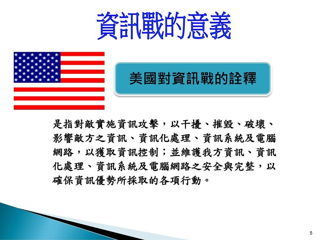 資訊戰的意義 美國對資訊戰的詮釋.