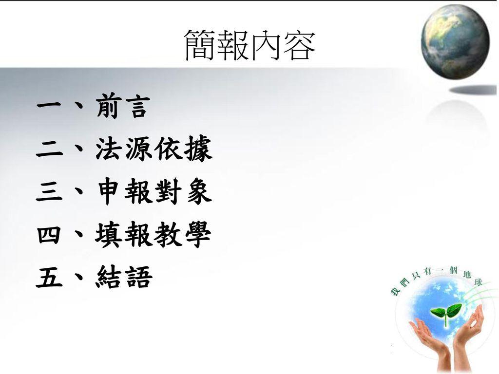 簡報內容 一、前言 二、法源依據 三、申報對象 四、填報教學 五、結語