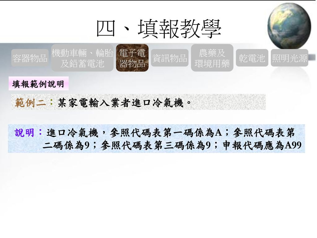 四、填報教學 範例二:某家電輸入業者進口冷氣機。