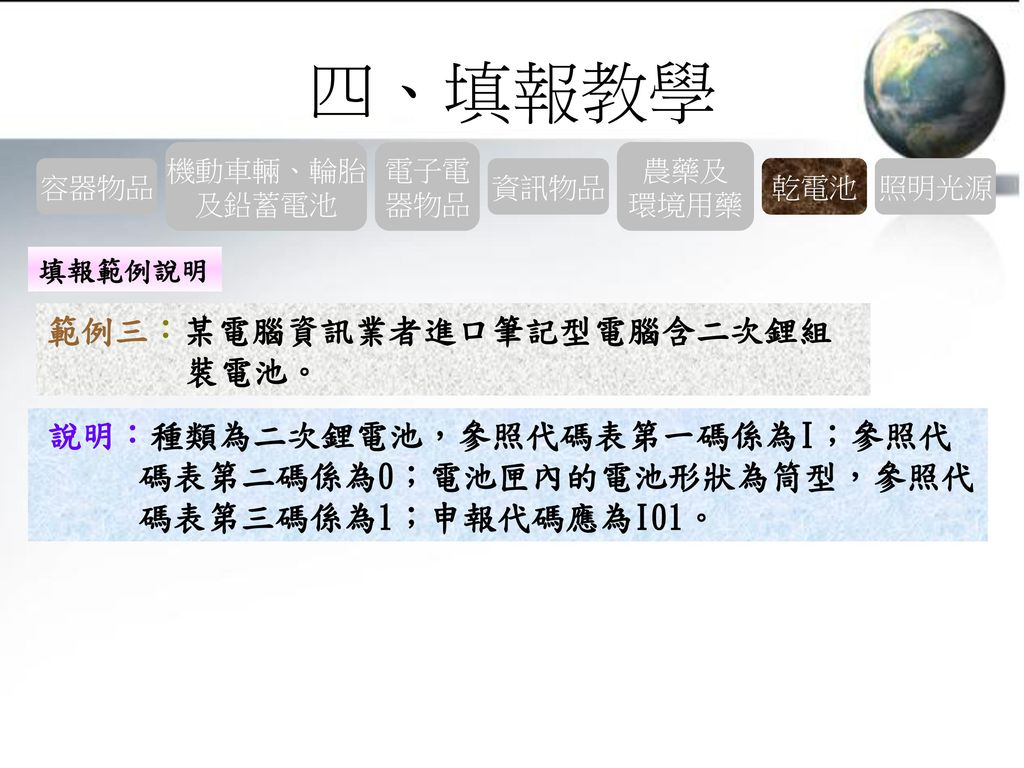 四、填報教學 範例三:某電腦資訊業者進口筆記型電腦含二次鋰組裝電池。