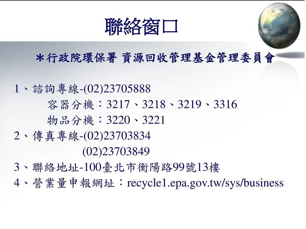 *行政院環保署 資源回收管理基金管理委員會