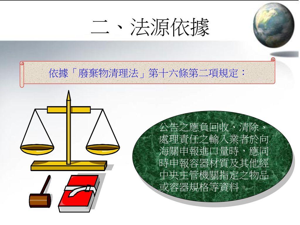 依據「廢棄物清理法」第十六條第二項規定: