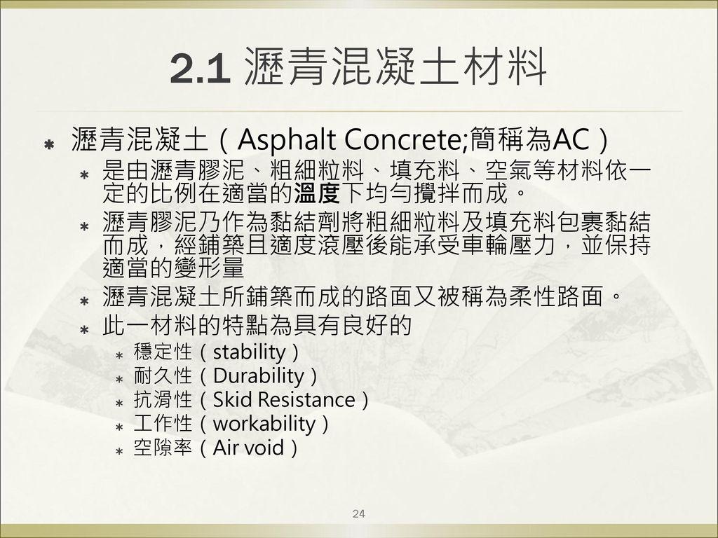 2.1 瀝青混凝土材料 瀝青混凝土(Asphalt Concrete;簡稱為AC)