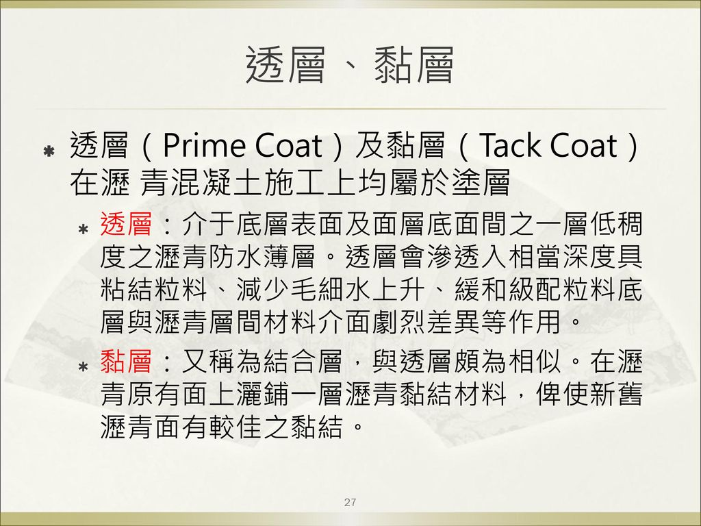 透層、黏層 透層(Prime Coat)及黏層(Tack Coat)在瀝 青混凝土施工上均屬於塗層