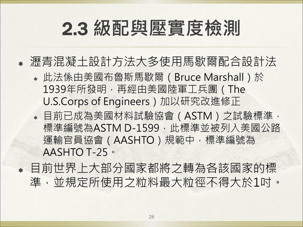 2.3 級配與壓實度檢測 瀝青混凝土設計方法大多使用馬歇爾配合設計法
