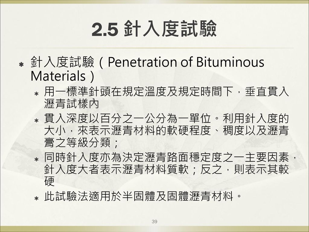 2.5 針入度試驗 針入度試驗(Penetration of Bituminous Materials)