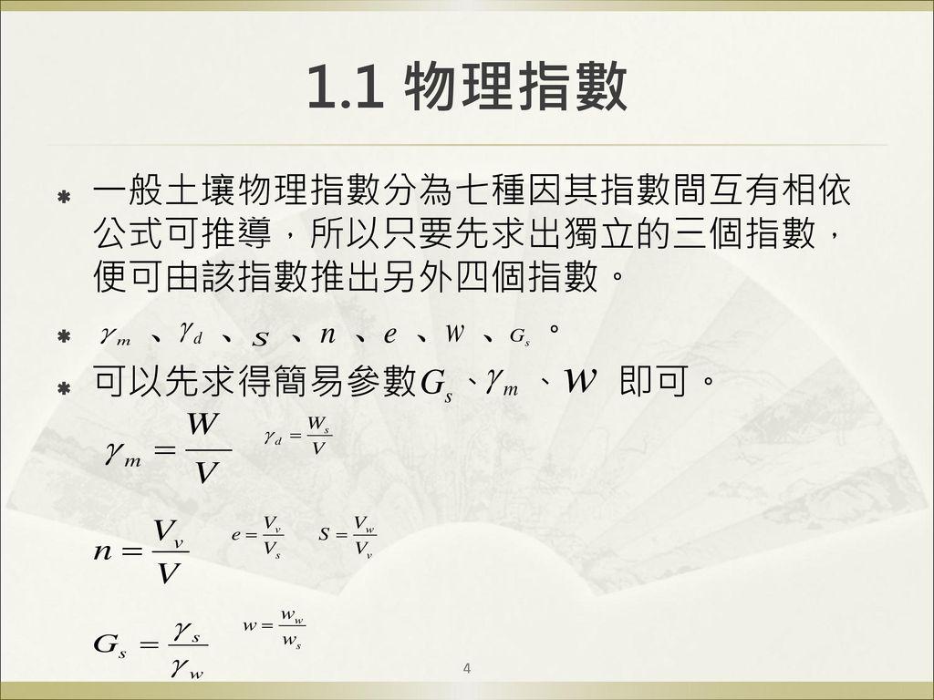 1.1 物理指數 一般土壤物理指數分為七種因其指數間互有相依公式可推導,所以只要先求出獨立的三個指數,便可由該指數推出另外四個指數。 。