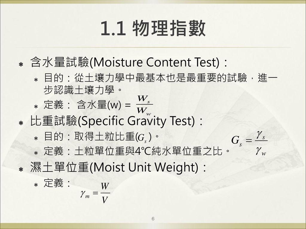 1.1 物理指數 含水量試驗(Moisture Content Test): 比重試驗(Specific Gravity Test):