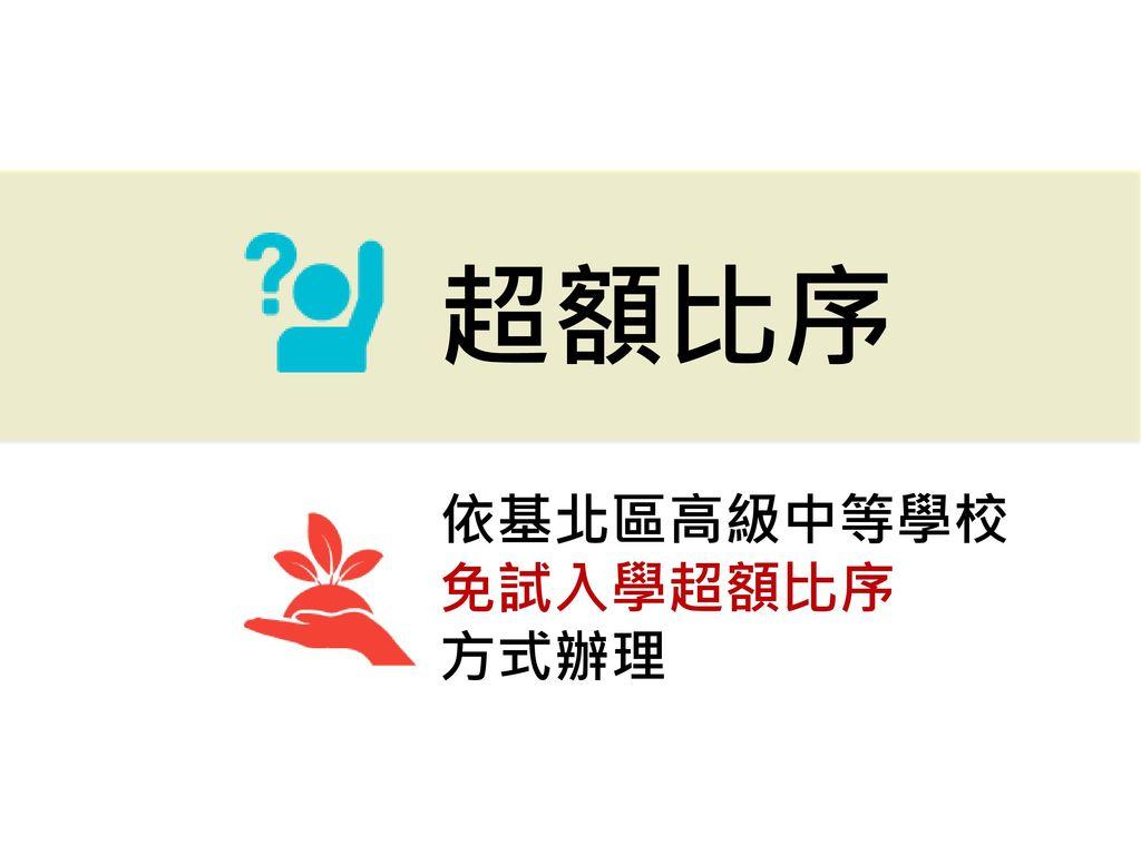 105年臺北市 優先免試入學 高中職免試入學 五專免試入學 報名方式宣導 - ppt download