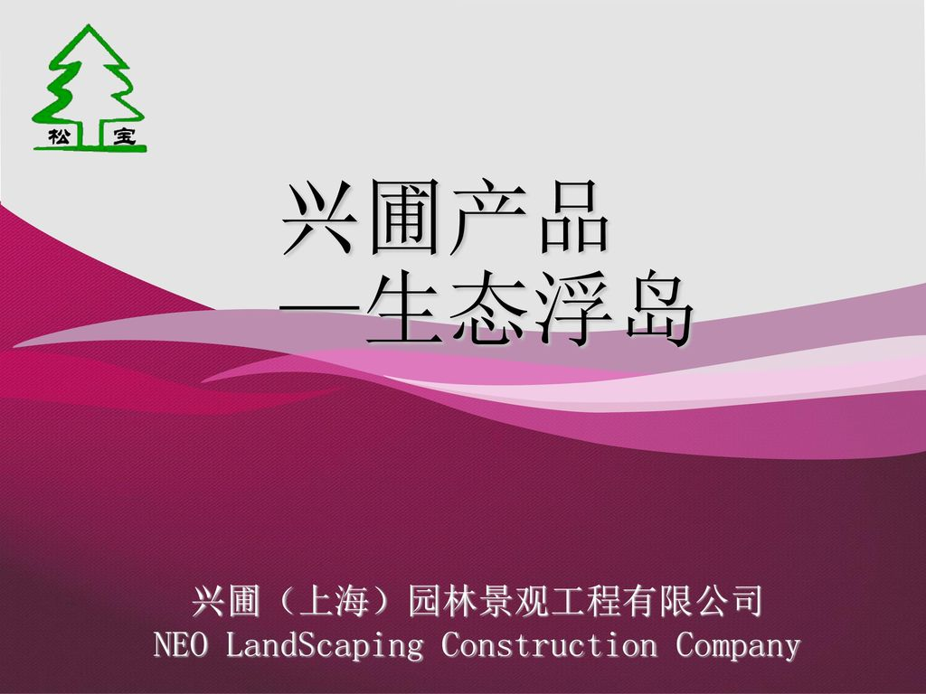 NEO LandScaping Construction Company
