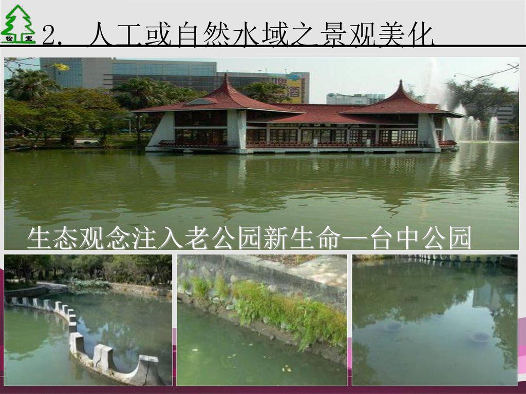 2. 人工或自然水域之景观美化 生态观念注入老公园新生命—台中公园