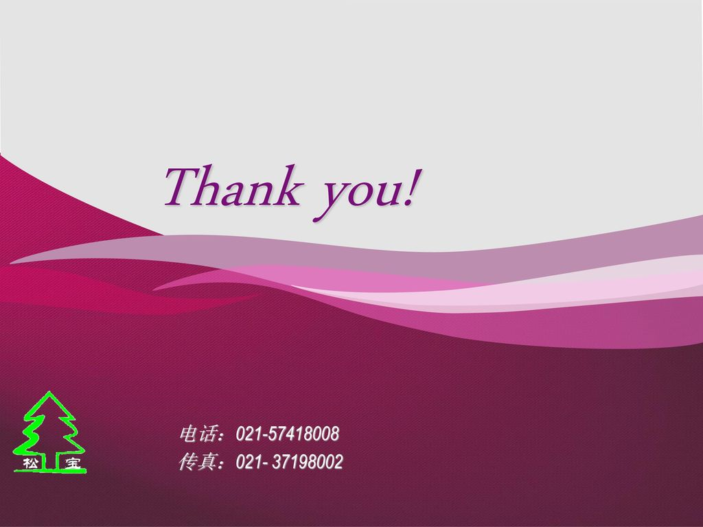 Thank you! 电话:021-57418008 传真:021- 37198002