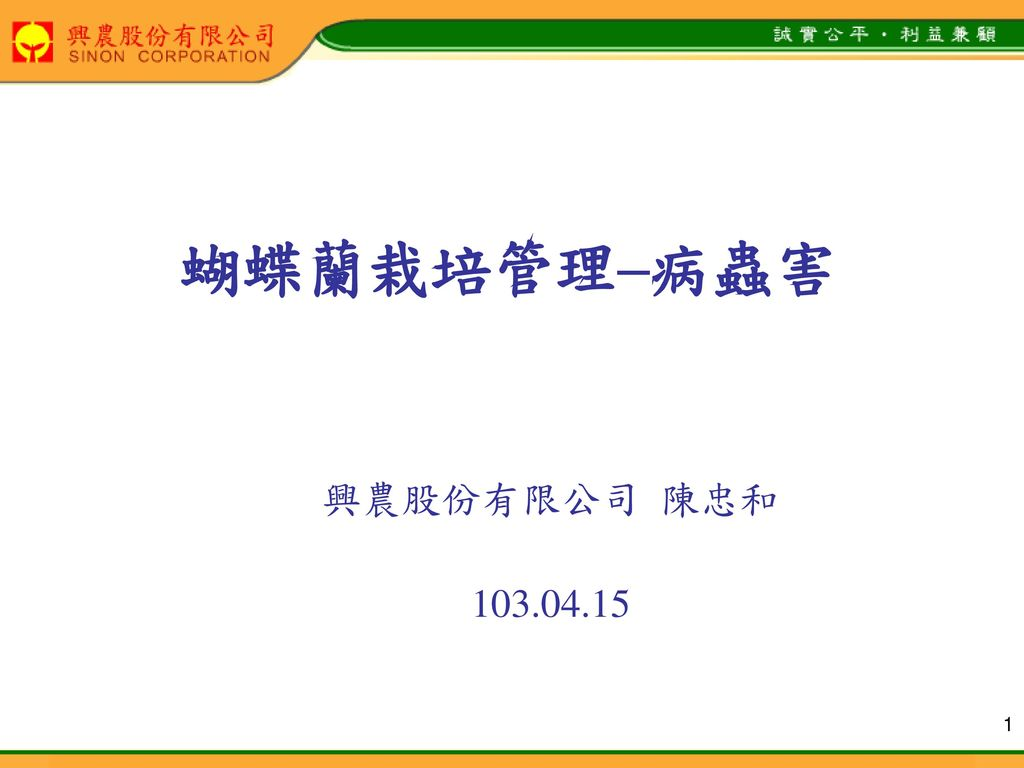 蝴蝶蘭栽培管理–病蟲害 興農股份有限公司 陳忠和 103.04.15