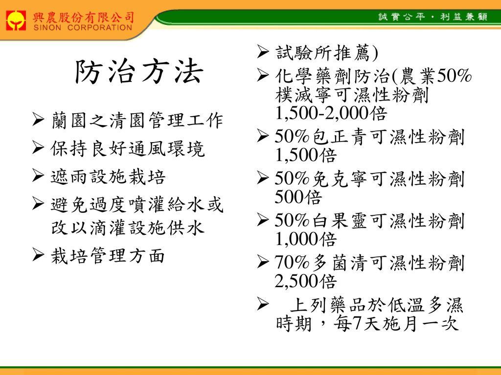 防治方法 試驗所推薦) 化學藥劑防治(農業50%樸滅寧可濕性粉劑1,500-2,000倍 50%包正青可濕性粉劑1,500倍