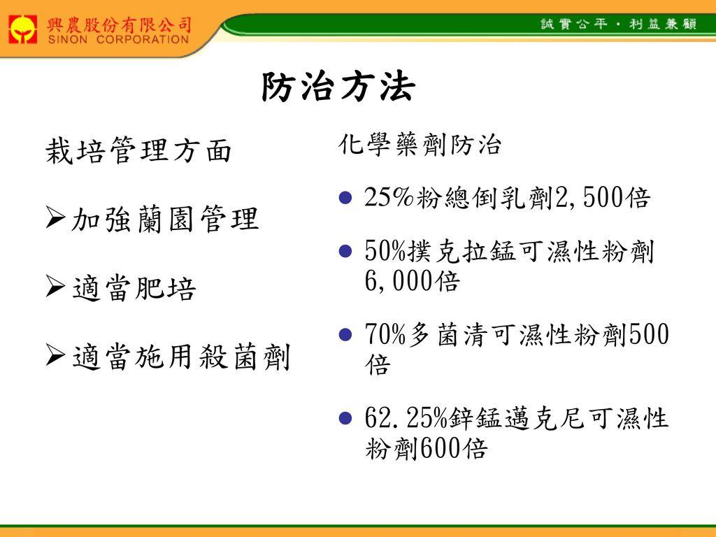 防治方法 栽培管理方面 加強蘭園管理 適當肥培 適當施用殺菌劑 化學藥劑防治 25%粉總倒乳劑2,500倍