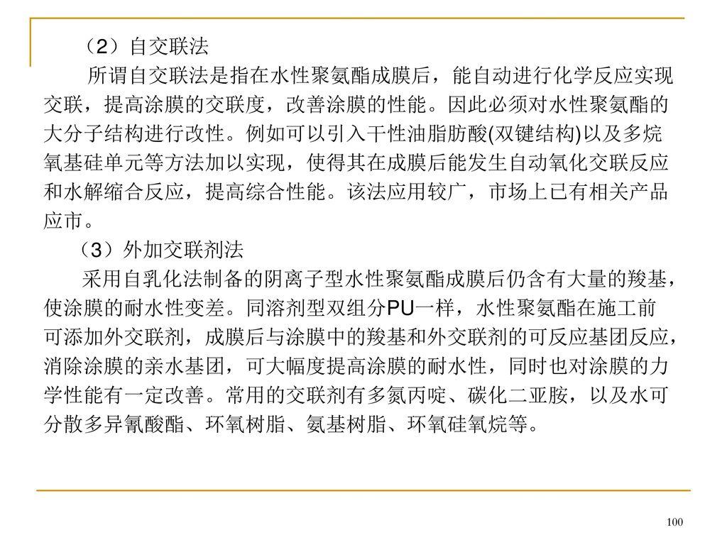 (2)自交联法