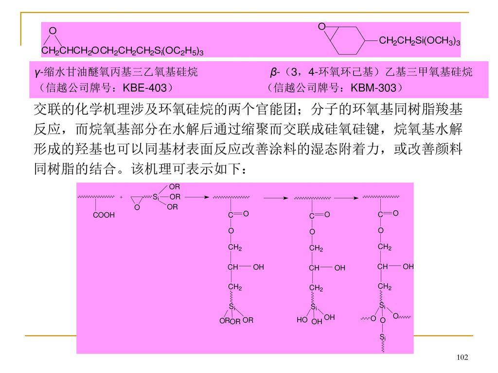 γ-缩水甘油醚氧丙基三乙氧基硅烷 β-(3,4-环氧环己基)乙基三甲氧基硅烷