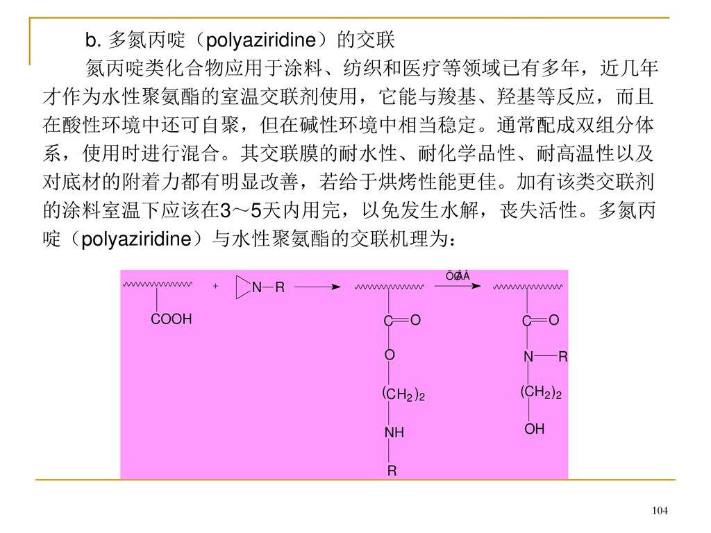b. 多氮丙啶(polyaziridine)的交联