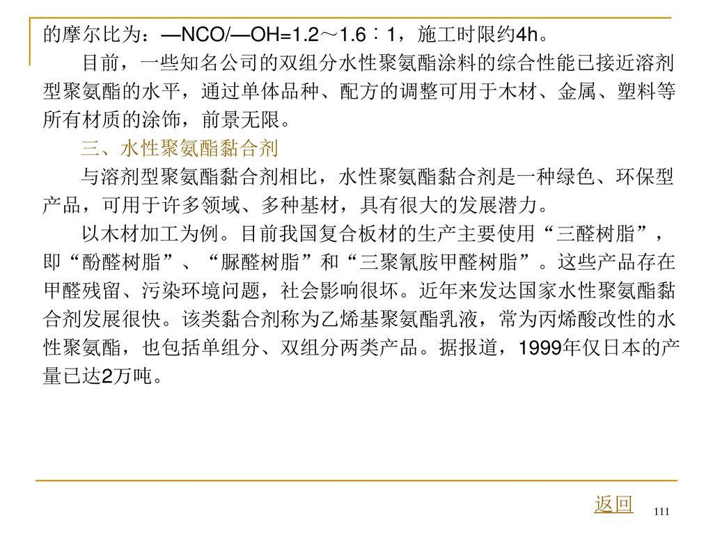 的摩尔比为:—NCO/—OH=1.2~1.6︰1,施工时限约4h。